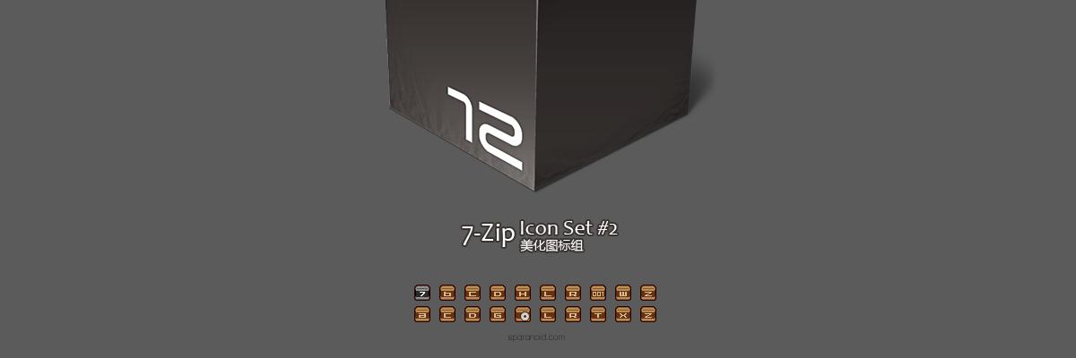 7-Zip 美化圖標組